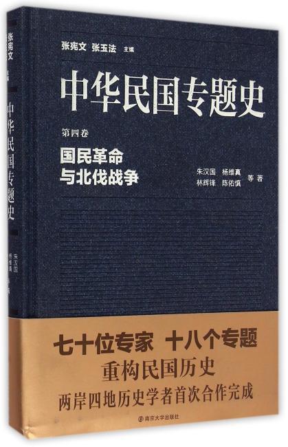 國民革命與北伐戰爭 / 朱漢國, 楊維真, 林輝鋒, 陳佑慎等著.