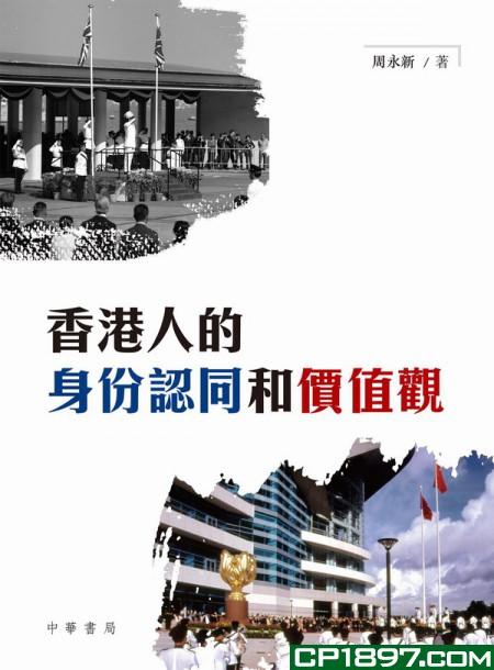 香港人的身份認同和價值觀 / 周永新著