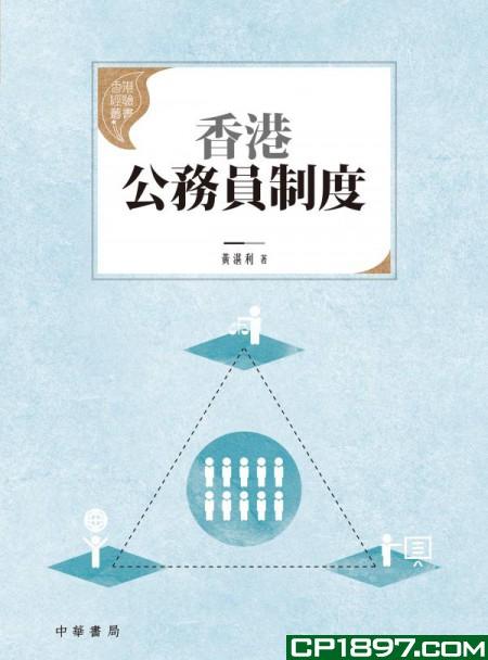 香港公務員制度