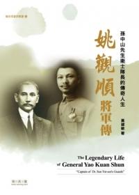 姚觀順將軍傳 : 孫中山先生衛士隊長的傳奇人生