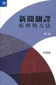 新聞翻譯 : 原則與方法 / 李德鳳.
