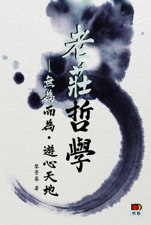 老莊哲學 : 無為而為・遊心天地 / 黎景鎏著.