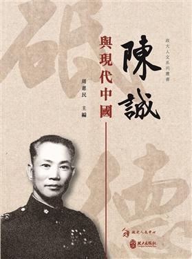 陳誠與現代中國