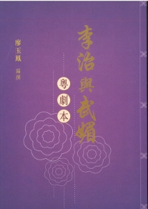 李治與武媚粵劇本