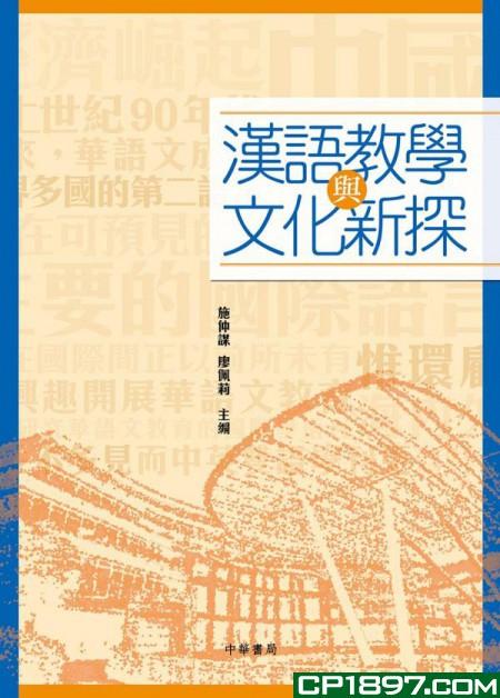 漢語教學與文化新探