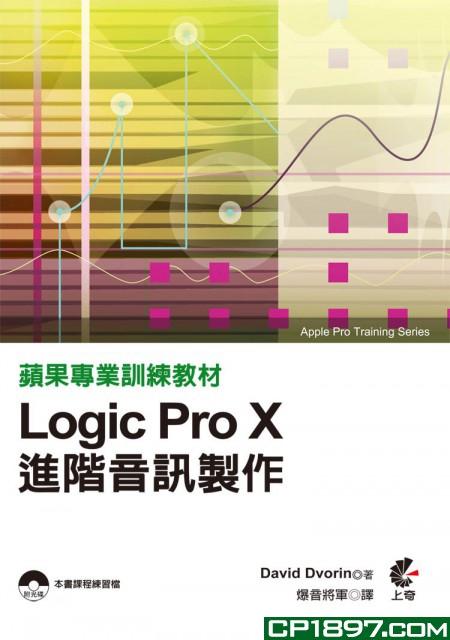 蘋果專業訓練教材 : Logic Pro X進階音訊製作