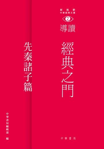 經典之門 : 新視野中華經典文庫導讀. 先秦諸子篇