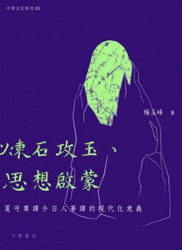 煉石攻玉, 思想啟蒙 : 夏丏尊譯介日人著譯的現代化意義