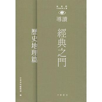 經典之門 : 新視野中華經典文庫導讀. 歷史地理篇