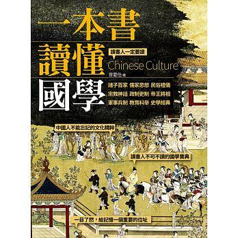 一本書讀懂國學 = Chinese culture