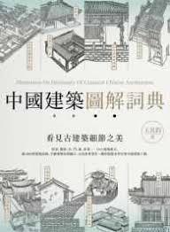 中國建築圖解詞典 : 看見古建築細節之美