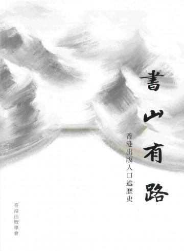 書山有路 : 香港出版人口述歷史