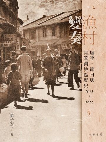 漁村變奏 : 廟宇、節目與筲箕灣地區歷史, 1872-2016