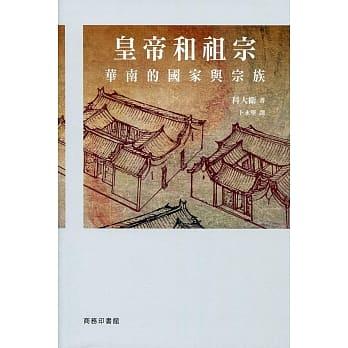 皇帝和祖宗 : 華南的國家與宗教