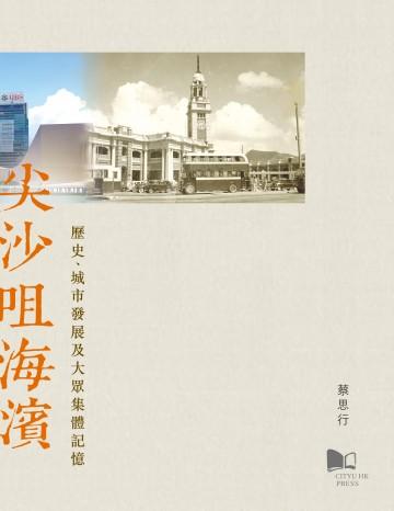 尖沙咀海濱 : 歷史, 城市發展及大眾集體記憶