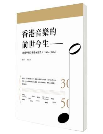 香港音樂的前世今生 : 香港早期音樂發展歷程 (1930s-1950s)