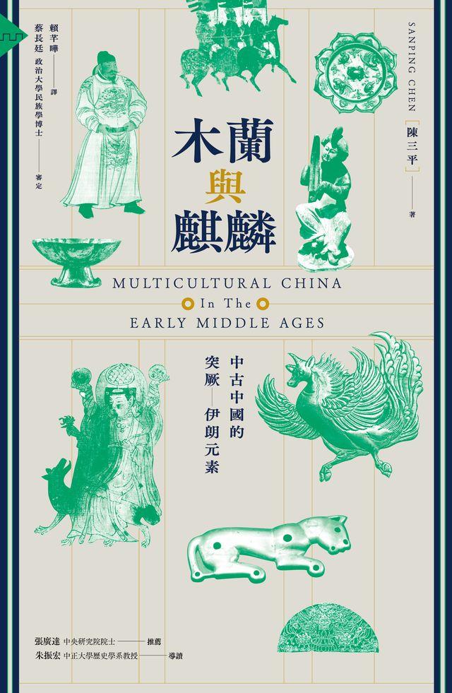 木蘭與麒麟 : 中古中國的突厥-伊朗元素